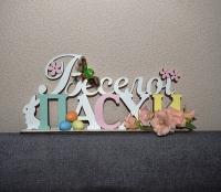 Материал: дерево. Статуэтка украшена: искусственные цветы, яйца декоративные, бусины, декор (птичка). Размер: высота 14,5 см, длина 32 см. Статуэтка - яркий элемент в декоре интерьера!